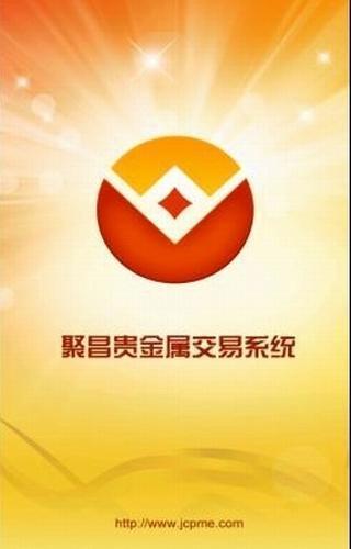聚昌贵金属交易系统手机版 1.0 - 应用宝官网