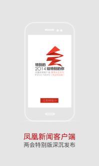 凤凰新闻客户端 - 凤凰资讯