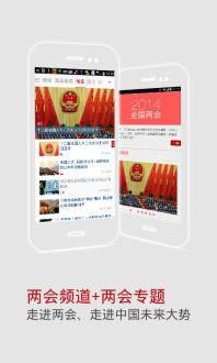 玩新聞App|凤凰新闻免費|APP試玩