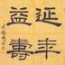 延年益寿_图标